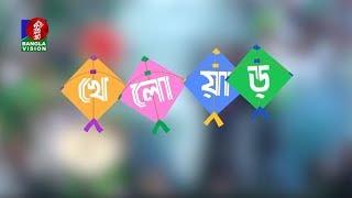 Kheloar-খেলোয়াড়   Part-90   Chanchal Chowdhury, Moutushi, Ezaz   Bangla Natok   Banglavision Drama