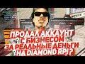 ПРОДАЛ АККАУНТ С БИЗНЕСОМ ЗА РЕАЛЬНЫЕ ДЕНЬГИ НА DIAMOND RP mp3