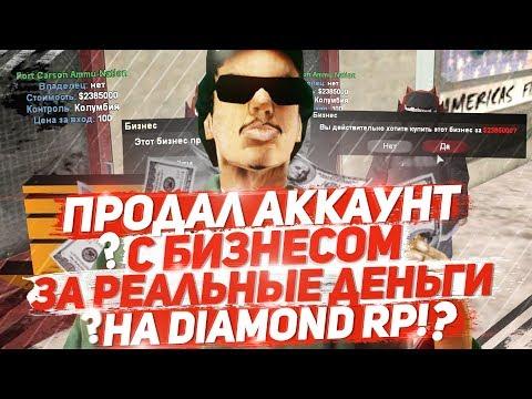 ПРОДАЛ АККАУНТ С БИЗНЕСОМ ЗА РЕАЛЬНЫЕ ДЕНЬГИ НА DIAMOND RP! thumbnail