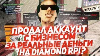 ПРОДАЛ АККАУНТ С БИЗНЕСОМ ЗА РЕАЛЬНЫЕ ДЕНЬГИ НА DIAMOND RP!