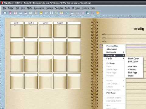 สอนโปรแกรมสร้าง E-Book Flip Album 6 Pro ตอนที่ 3