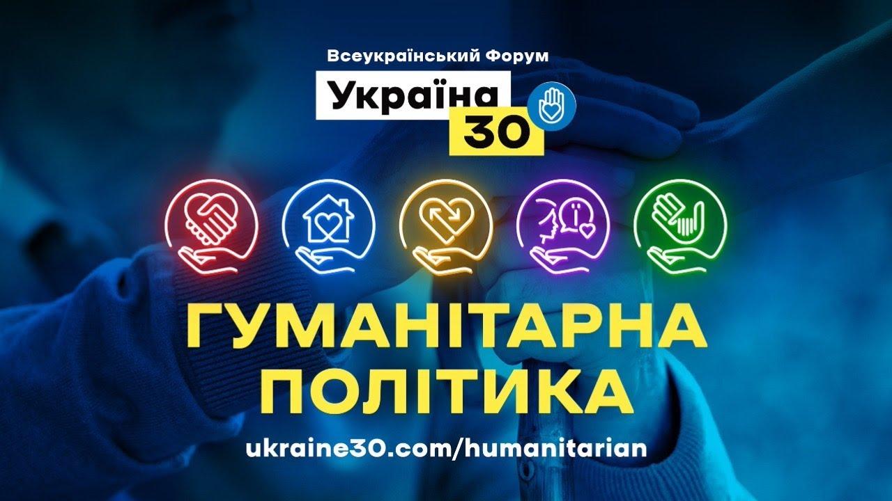 Всеукраїнський форум «Україна 30. Гуманітарна політика». День 1