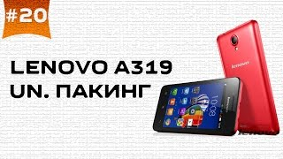 Un. Пакинг № 20 - Lenovo a319