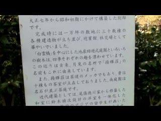 揚輝荘 1 名古屋の人気スポット・覚王山の一画にある歴史ある邸宅。