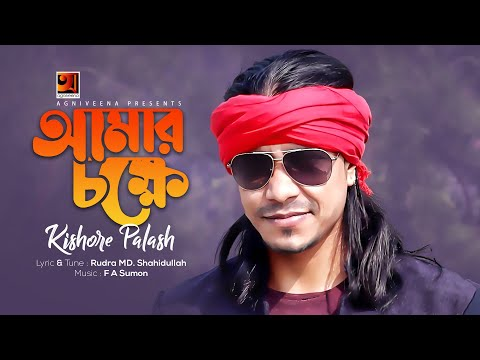 Bangla Folk Song 2018 | Amar Chokkhe | by Kishor Palash | Lyrical Video | ☢☢ EXCLUSIVE ☢