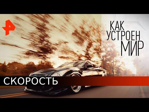 """Скорость. «Как устроен мир"""" с Тимофеем Баженовым (26.05.20)."""