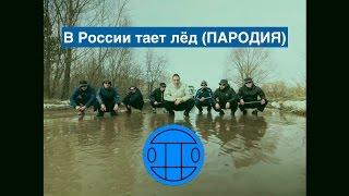 В России тает лёд - ГРИБЫ (ПАРОДИЯ от Fake U)