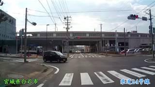 白石市★ちょっとだけドライブ♪【ドライブレコーダー車載動画】2018年4月
