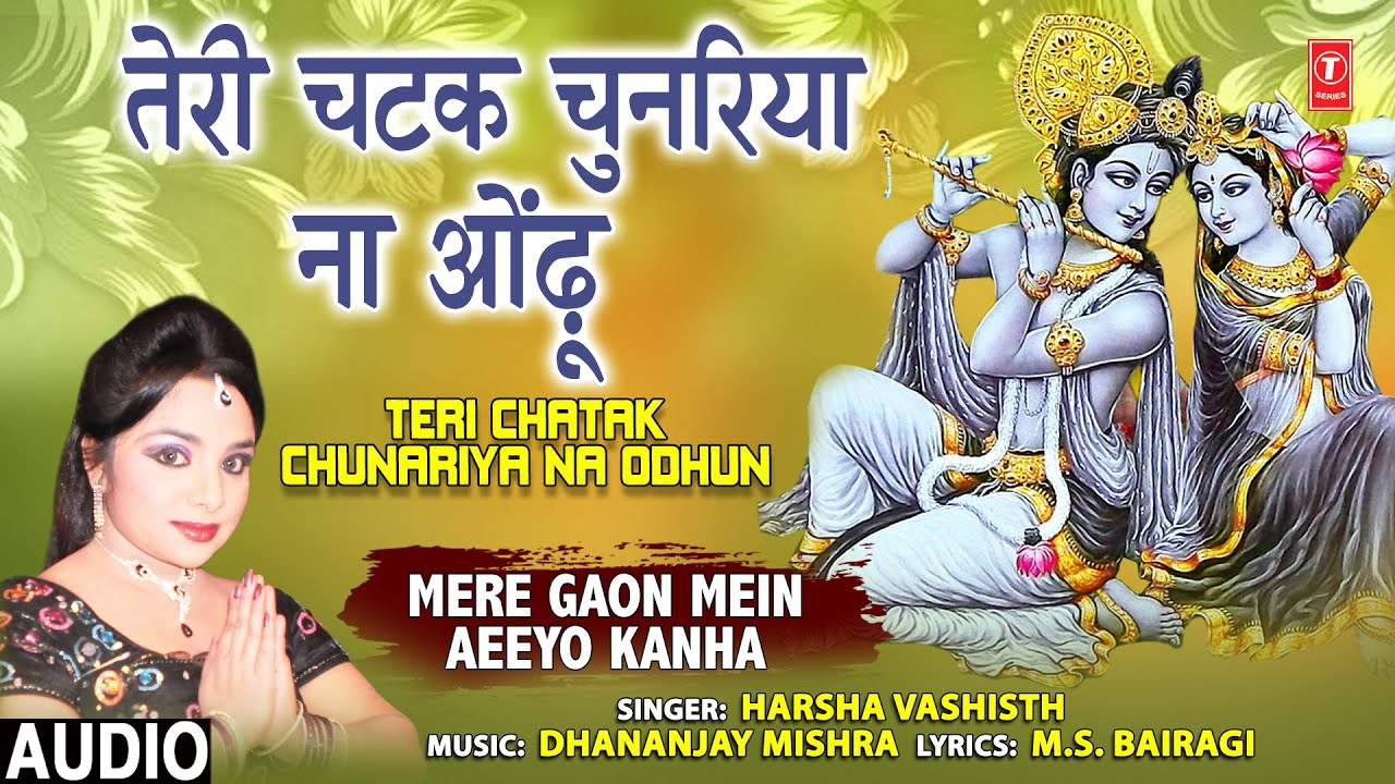 TERI CHATAK CHUNRIYA NA ODHUN I Krishna Bhajan I HARSHA VASHISTH I Mere Gaon Mein Aeeyo Kanha,Audio