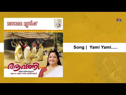 Yami Yami Byimi...  | Aavani : K S Chithra
