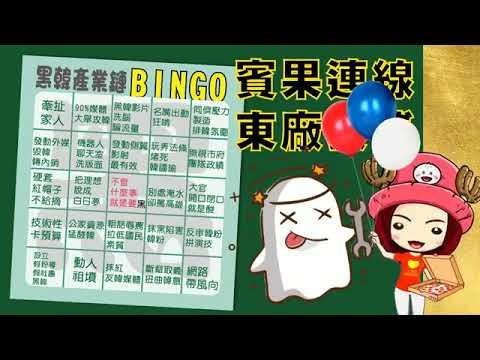 【20190814-1】黑韓產業鏈的BINGO遊戲