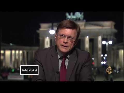 ما وراء الخبر-ما دلالات اللهجة الألمانية الحادة تجاه السعودية؟  - نشر قبل 2 ساعة
