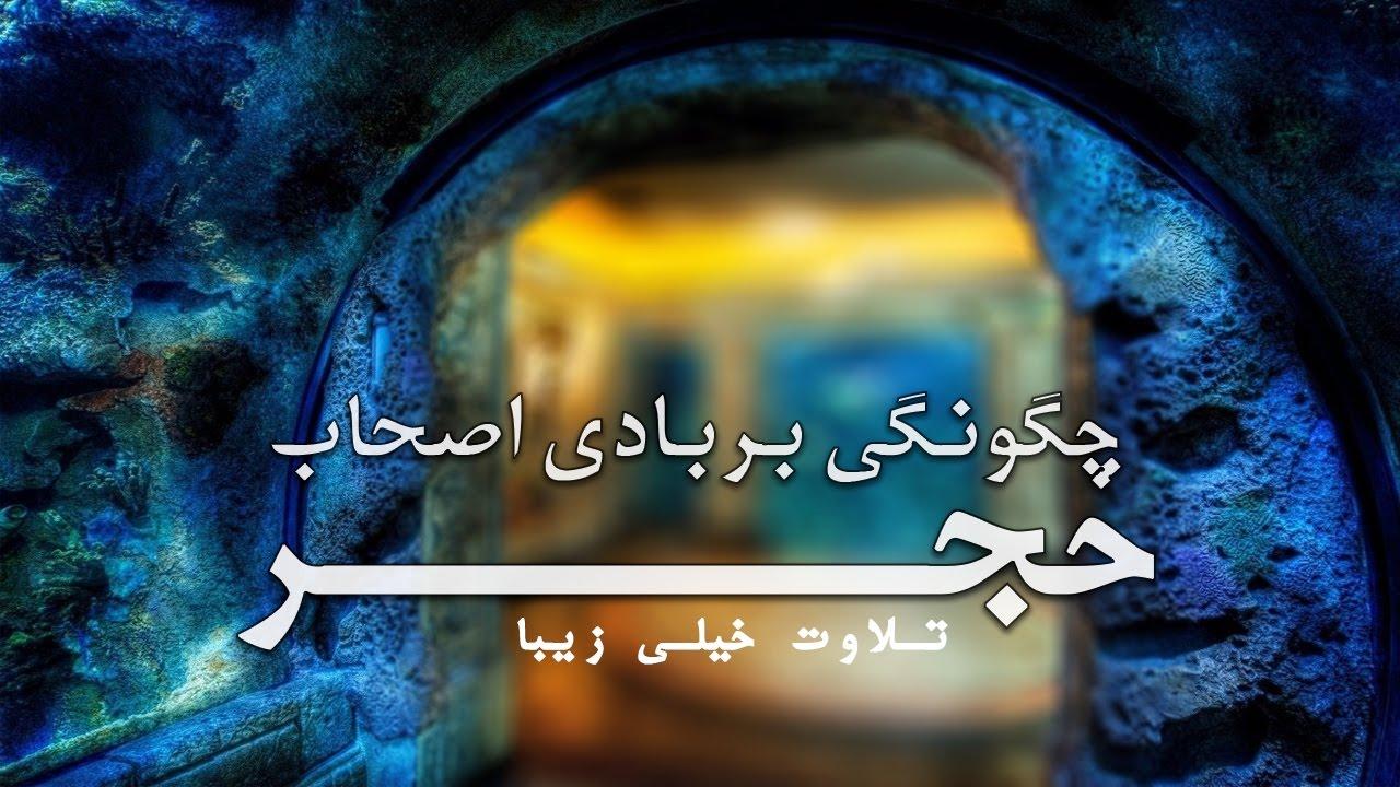 داستان عبرت انگیز اصحاب حجر (قوم صالح علیه السلام) در قرآن