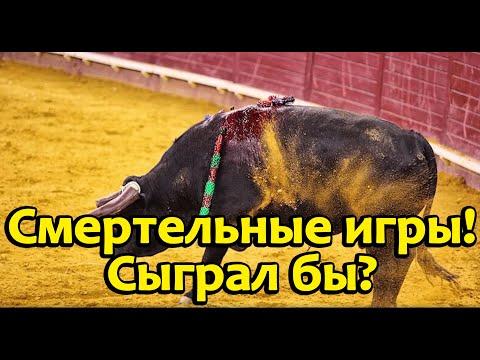 Смертельная игра с быками