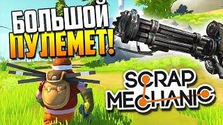 Автоматическое орудие! | Scrap Mechanic