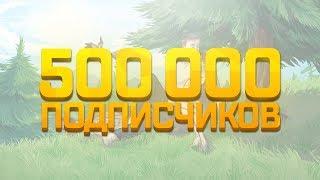 СТРИМ НА ИГРОМИРЕ ПО LAST DAY ON EARTH SURVIVAL!! 500 000 БРАТИШЕК И СЕСТРЕНОК!!