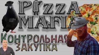PIZZA MAFIA, контрольная закупка по сертификату