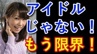 青山愛アナ退社の裏事情がヤバイ!【人気タレントなう】 ☆良かったらチ...