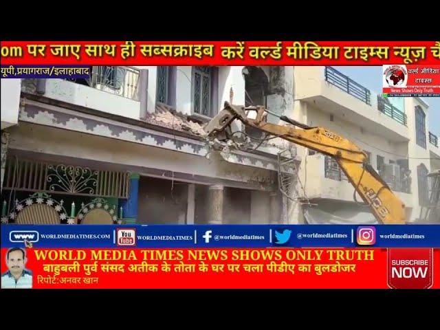 बाहुबली पुर्व संसद अतीक के तोता के घर पर चला पीडीए का बुलडोजर