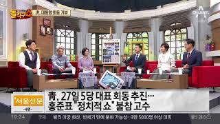 """홍준표 """"쇼 위한 靑 회동"""" 불참"""