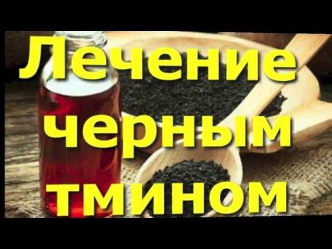 Лечение черным тмином