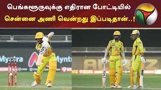 பெங்களூருவுக்கு எதிரான போட்டியில் சென்னை அணி வென்றது இப்படிதான்..! | CSK vs RCB