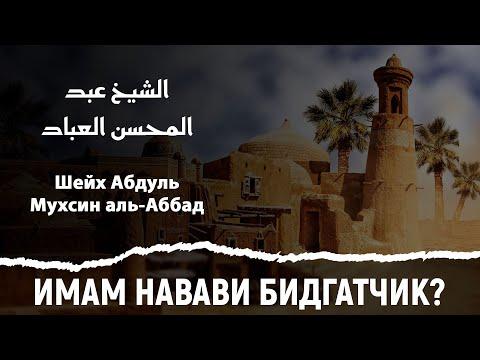Имам ан-Навави заблудший? Шейх Абдуль Мухсин аль-Аббад