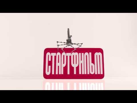 Заставка Стартфильм