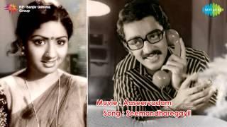Aaseervadam | Seemantha Rekhayil song
