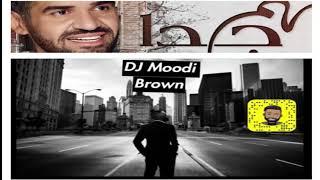 ريمكس مهم جدا - حسين الجسمي 2019 - Dj Moodi Brown  الرابط في الوصف اسفل الفيديو