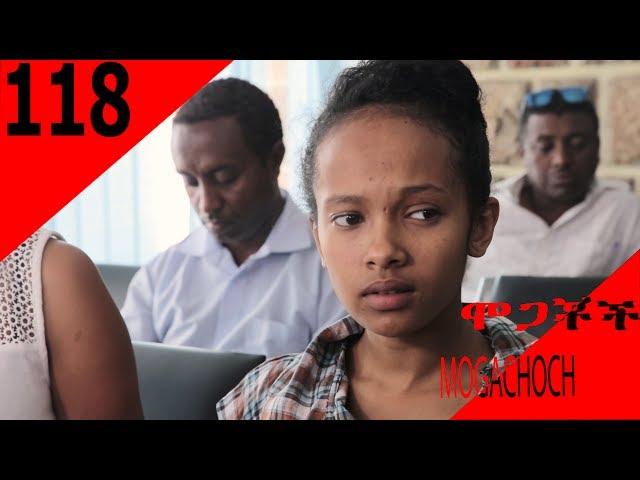 Mogachoch EBS Latest Series Drama - S05E118 - Part 118