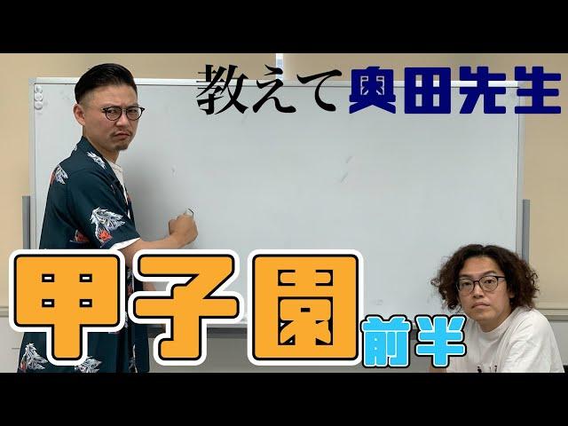 【人に話したくなる?!】教えて奥田先生~甲子園前編~