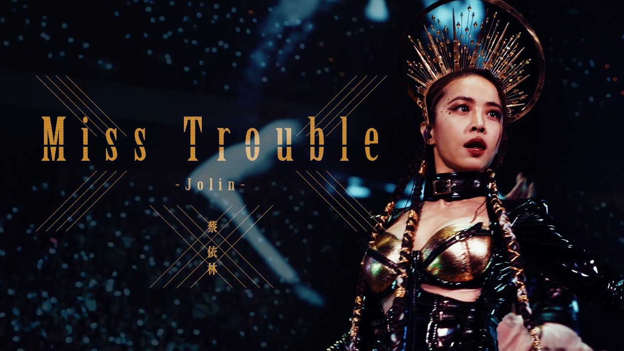 蔡依林 Jolin Tsai《Miss Trouble》Official Live Music Video