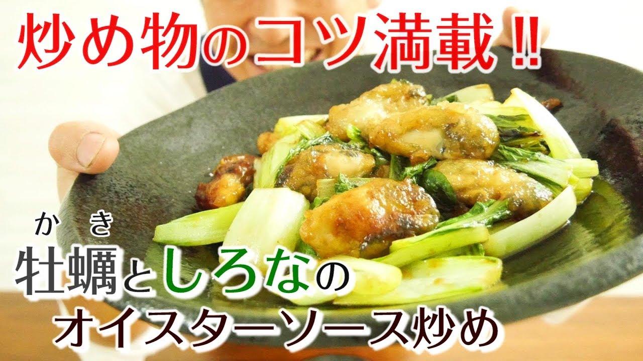 オイスター 牡蠣 炒め の