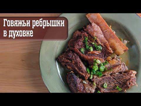 Рецепт: Говяжьи ребрышки в духовке (тают во рту)