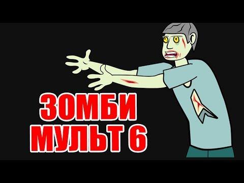 Мультфильм про зомби 6
