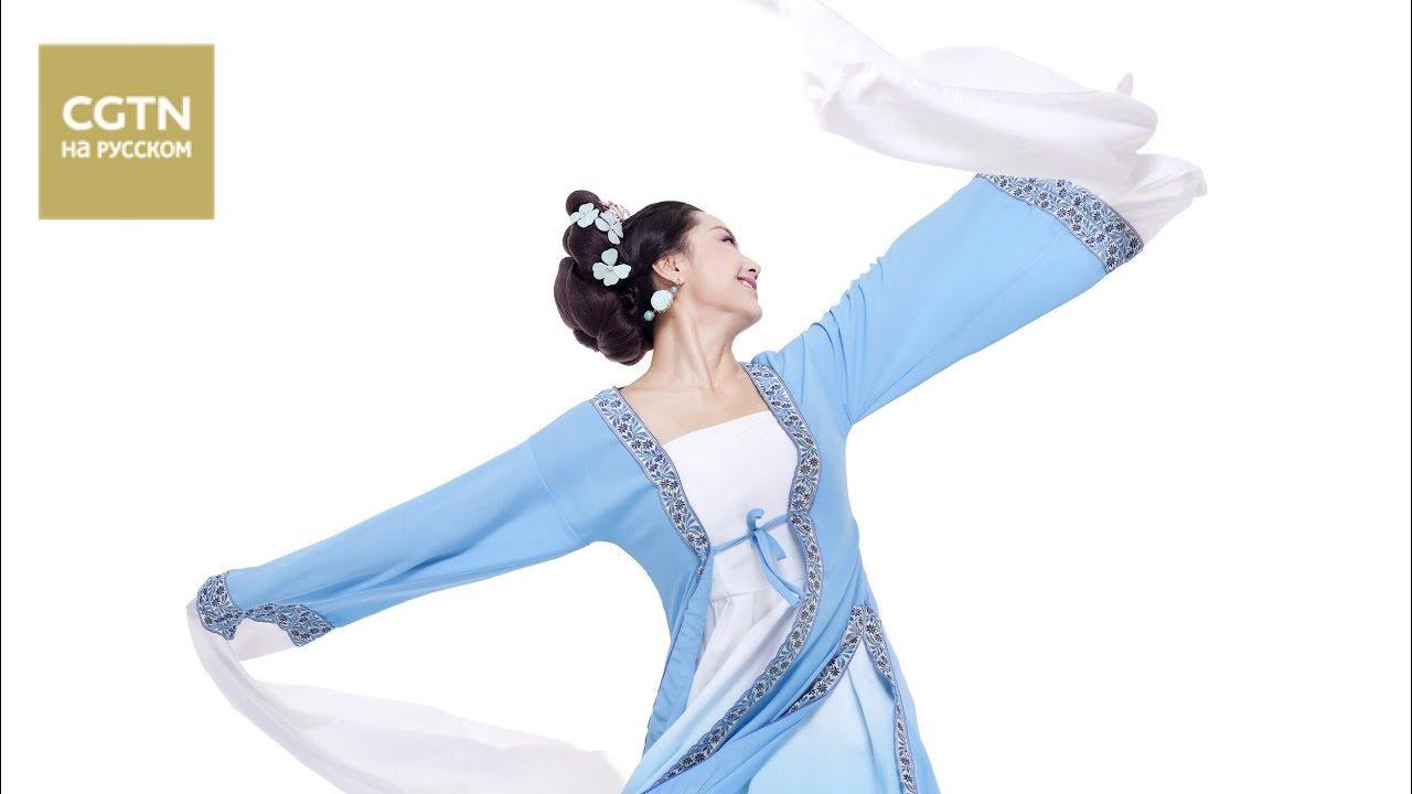 Китайские танцы - Танцы эпохи династий Хань и Тан[Age0+]