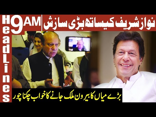 Nawaz Sharif's ticket for London canceled | Headlines 9 AM | 11 November 2019 | AbbTakk News