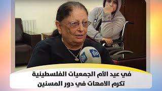 في عيد الأم الجمعيات الفلسطينية تكرم الامهات في دور المسنين