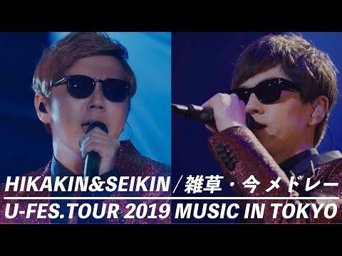 【公式】ヒカキン & セイキン / 雑草・今 メドレー LIVE【U-FES.TOUR 2019 MUSIC 東京】