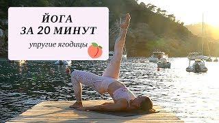 20 Минут Йога | Силовой Комплекс Упругие Ягодицы  | Йога с Алёной