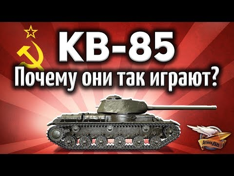 Как играть на кв 85 в world of tanks видео