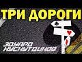 Три дороги - Эдуард Хуснутдинов . ПРЕМЬЕРА 2020