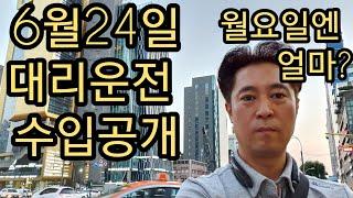 6월24일대리운전수입공개