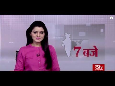 Hindi News Bulletin   हिंदी समाचार बुलेटिन – June 11, 2019 (7 pm)