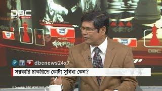 সরকারি চাকরিতে কোটা সুবিধা কেন?    রাজকাহন    Rajkahon 2  DBC NEWS 22/01/18