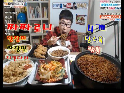BJ야식이 [짜짜로니]4개+양장피+탕수육+짜장면+짬뽕+치킨다리 먹방