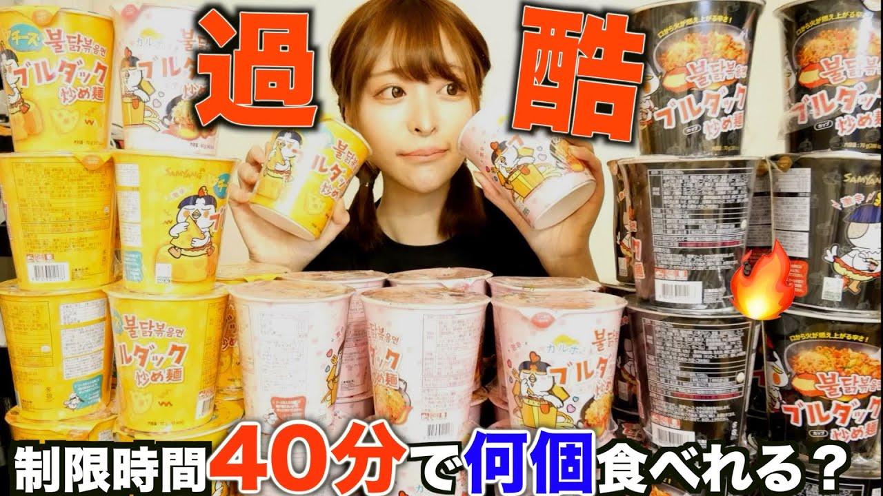 【死闘】韓国の激辛🔥カップ麺チャレンジ!制限時間40分で何個食べれる?【プルダックポックンミョン】