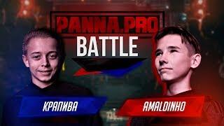 PANNA PRO BATTLE — Amaldinho vs Крапива