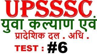 UPSSSC // युवा कल्याण  एवं  प्रादेशिक  दल अधि . //  GK TEST ( 50 MCQ )